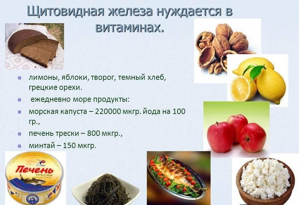 10 полезных продуктов для щитовидной железы