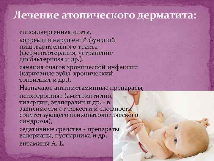 Дерматит пероральный у кормящей мамы