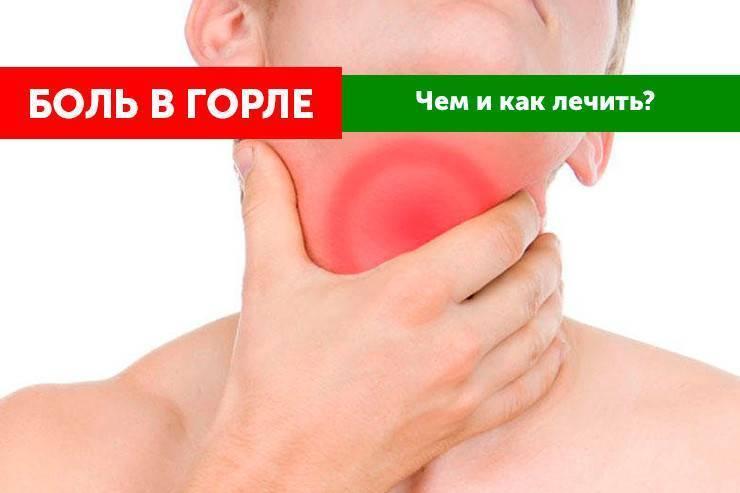 Почему болит носоглотка и как лечить этот симптом