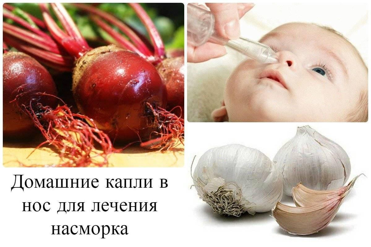 Сок свеклы от насморка и заложенности носа детям и взрослым, лечение гайморита, рецепты приготовления красных капель с медом, советы, как применять средство
