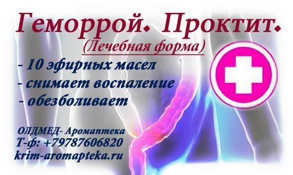 Геморрой при диабете: причины, симптомы и методы лечения