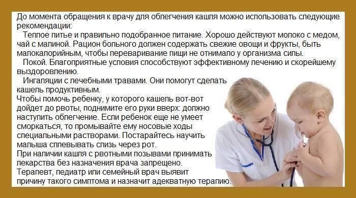 кашель со рвотой у ребенка чем лечить