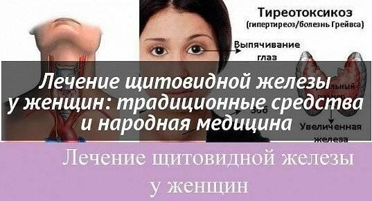 Как лечить щитовидку в домашних условиях народными средствами.