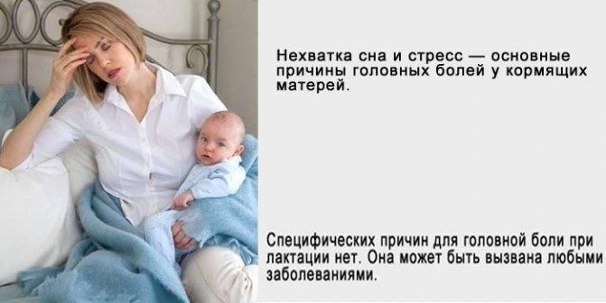 Часто болит горло у кормящей мамы
