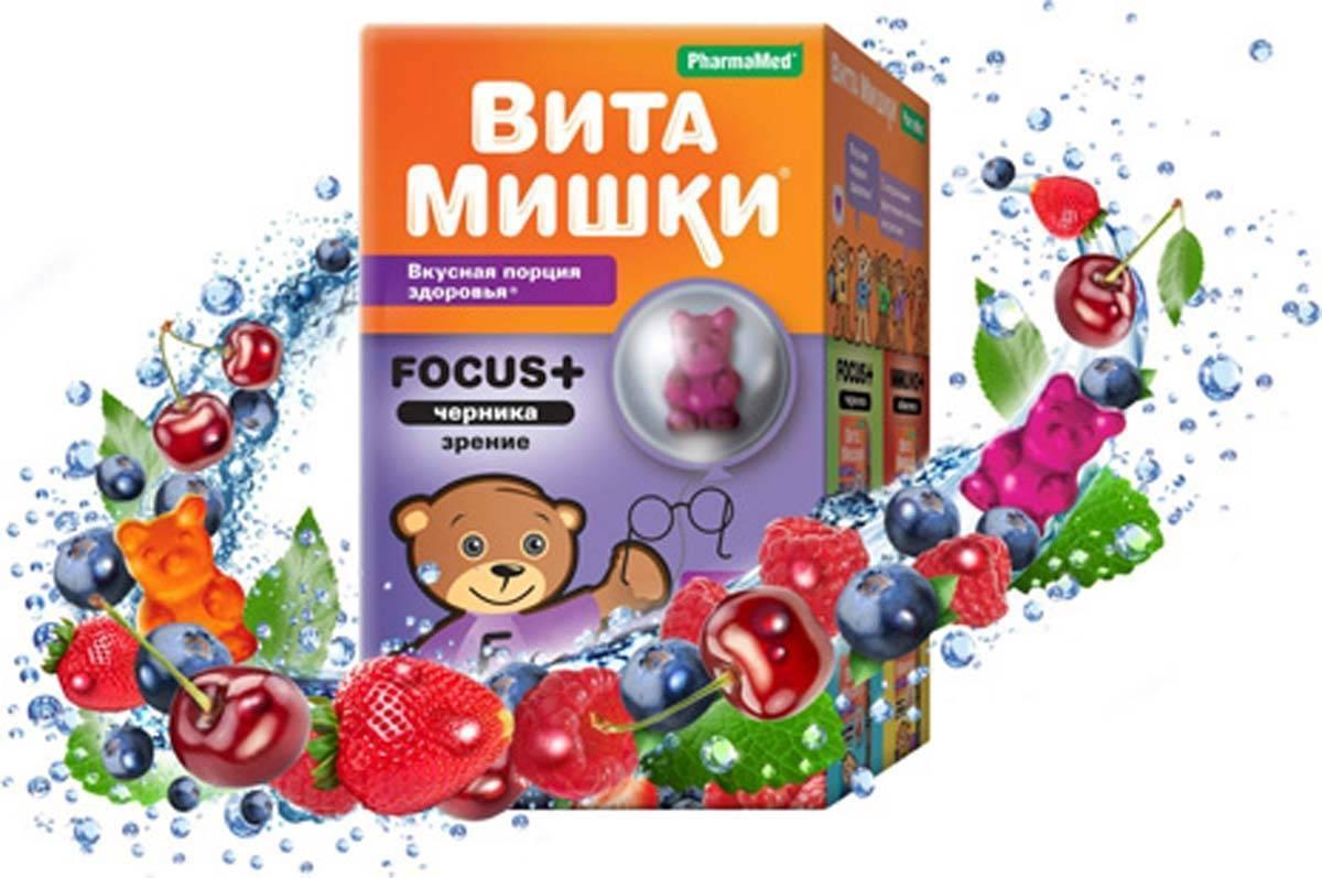лучшие витамины для глаз для детей