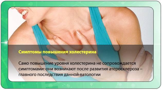высокий уровень холестерина в крови симптомы