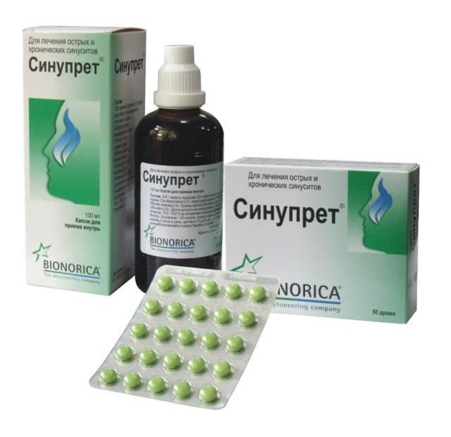 гомеопатия лечение гайморита