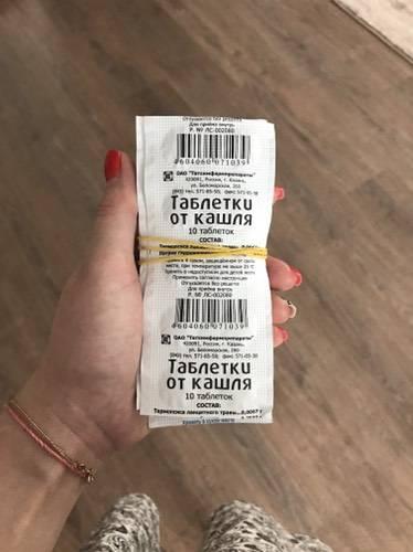 таблетки от кашля для беременных