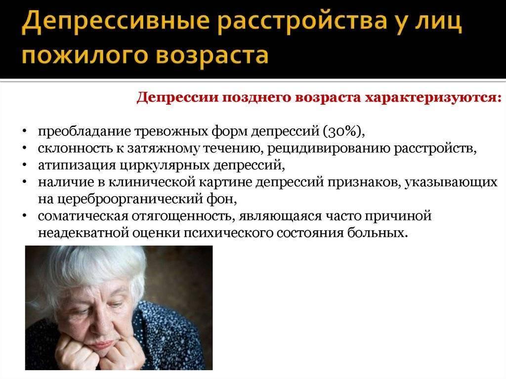 Старость – не радость? особенности депрессии у пожилых людей
