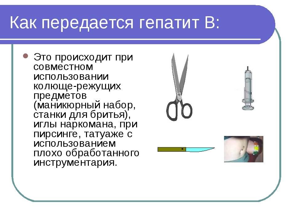 пути передачи гепатита б