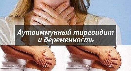 Нарушения в работе щитовидной железы во время беременности