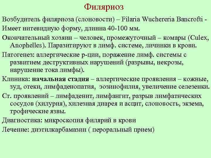 Филяриатоз (филяриоз)