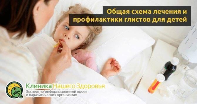 Что можно дать ребенку для профилактики гельминтов