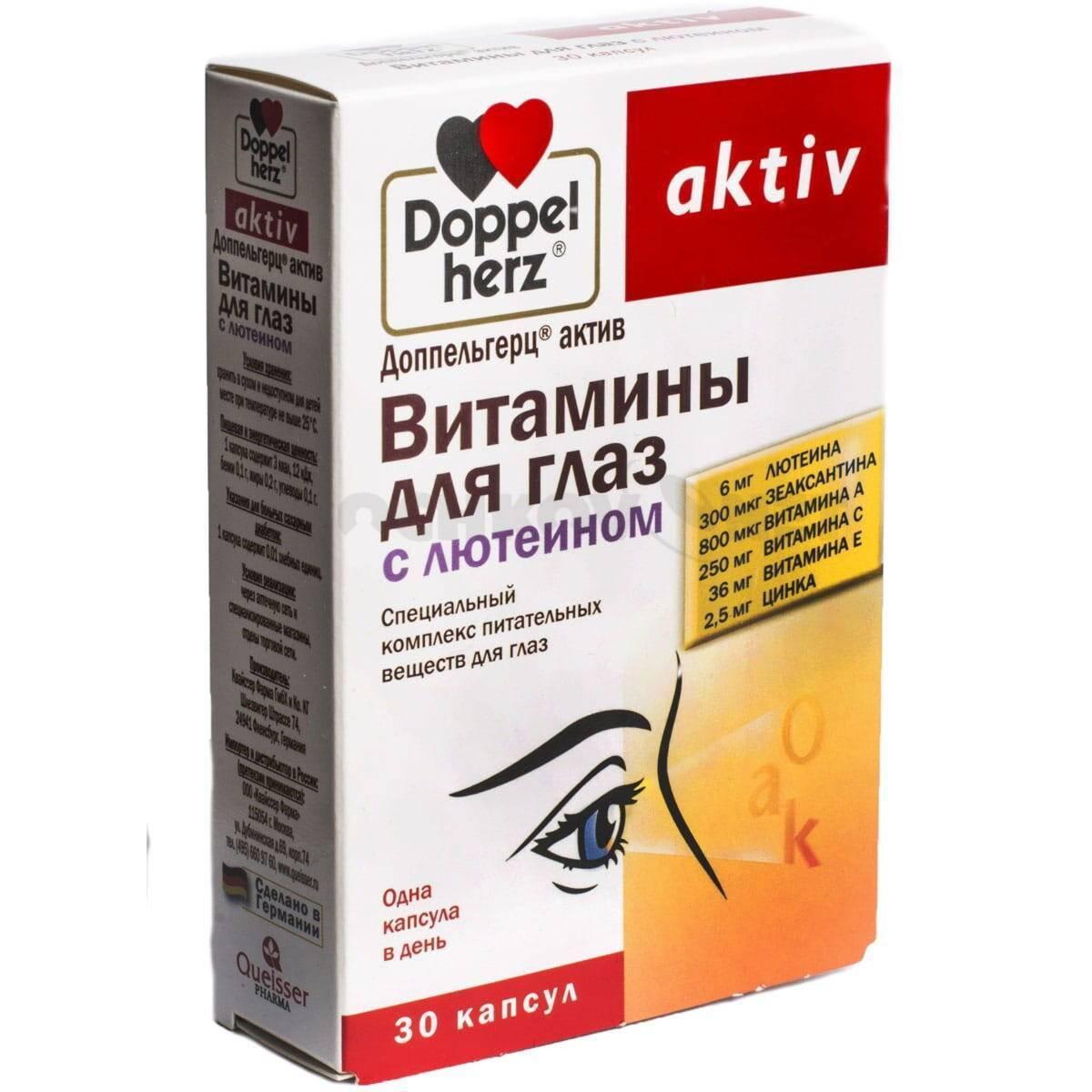 Витамины для улучшения зрения: как и что правильно принимать