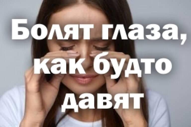 От чего болят глаза внутри словно что то давит на глаз и слезится