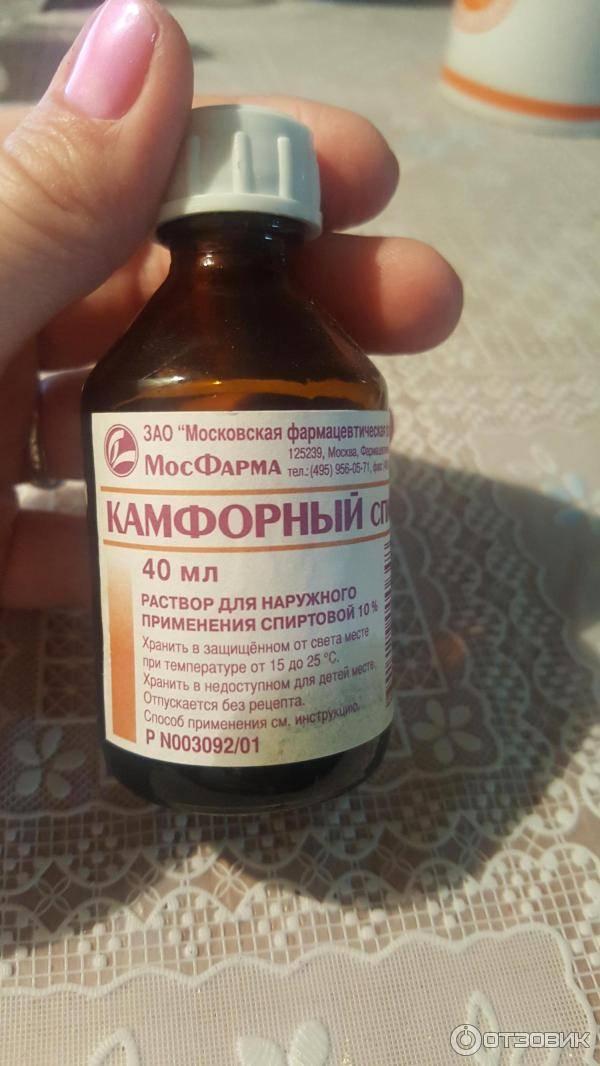 лечение ушей камфорным спиртом