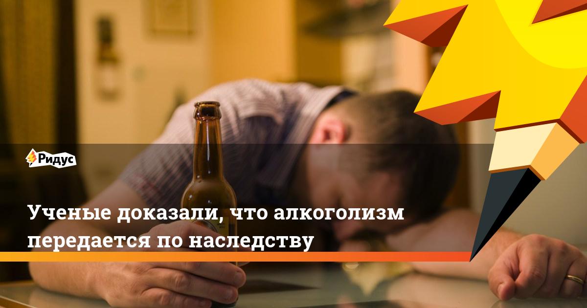 Наследственность и алкоголизм