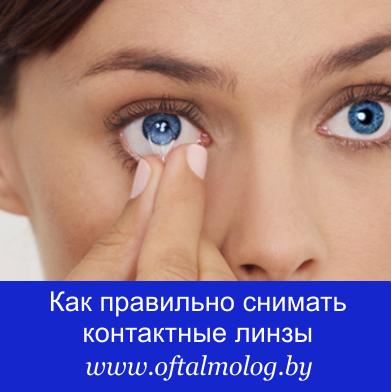 Как правильно надевать и снимать контактные линзы