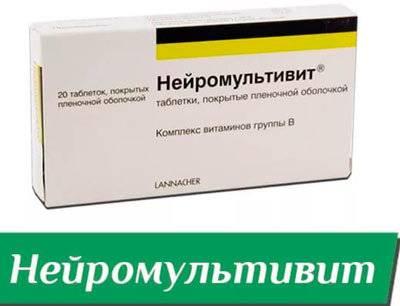 Лечение невралгии