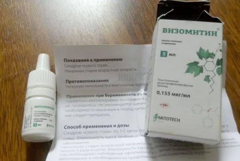Капли для глаз визомитин