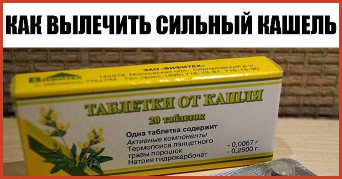 сильный кашель у взрослого лечение