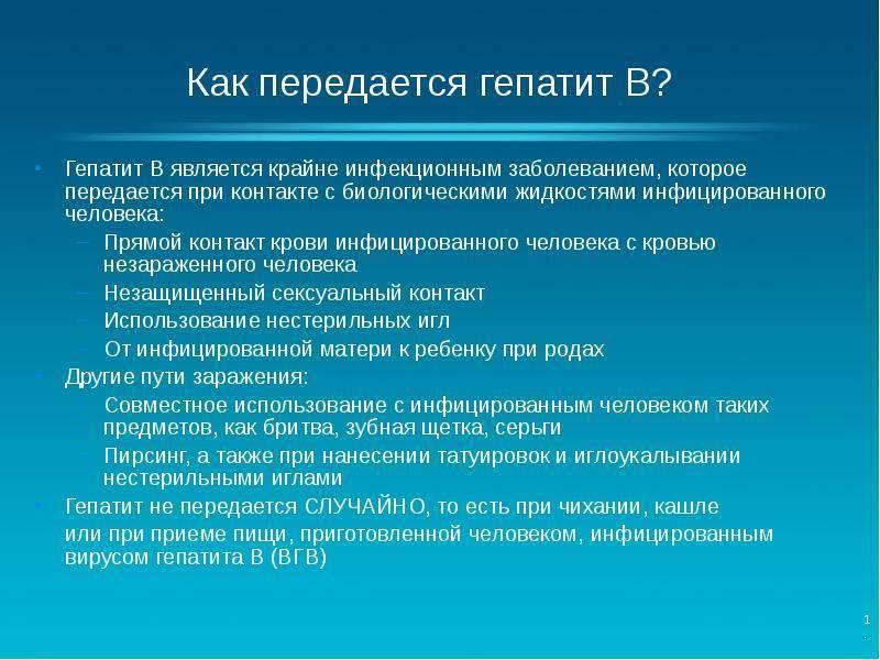 гепатит б пути передачи