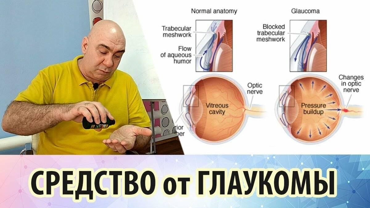 лечение глаукомы медом