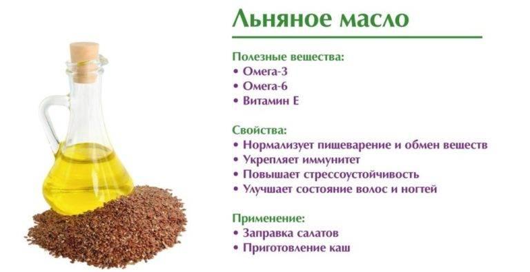 Особенности употребления семян льна при холестерине