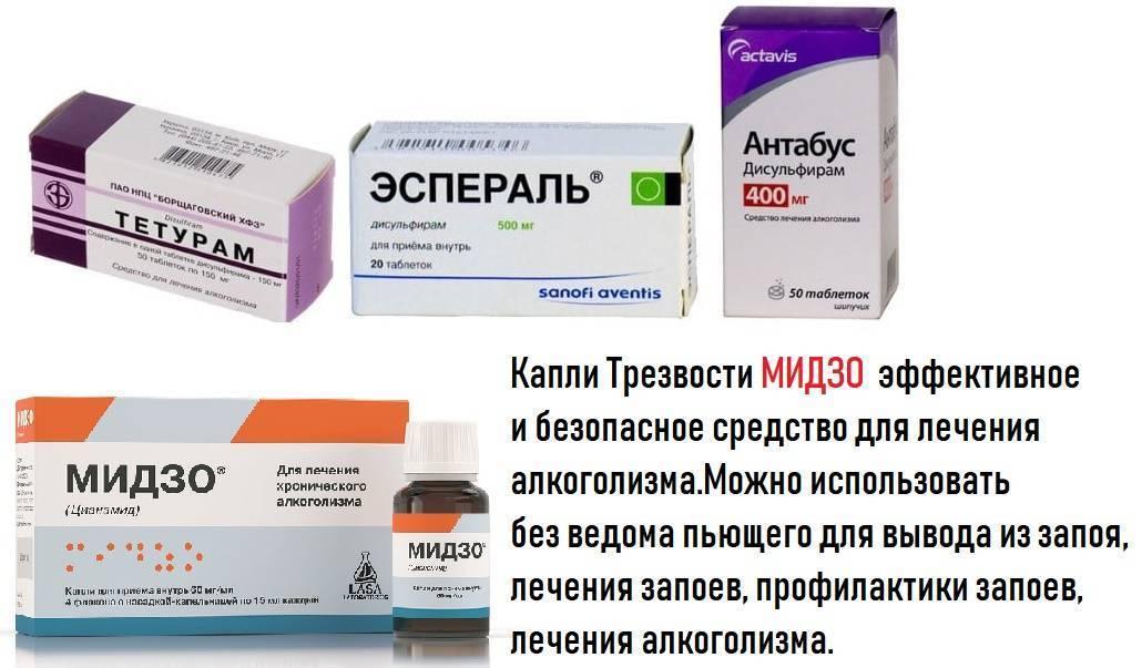 Топ 16 таблеток от алкоголизма