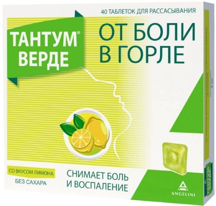 Можно ли есть лимон, когда болит горло?