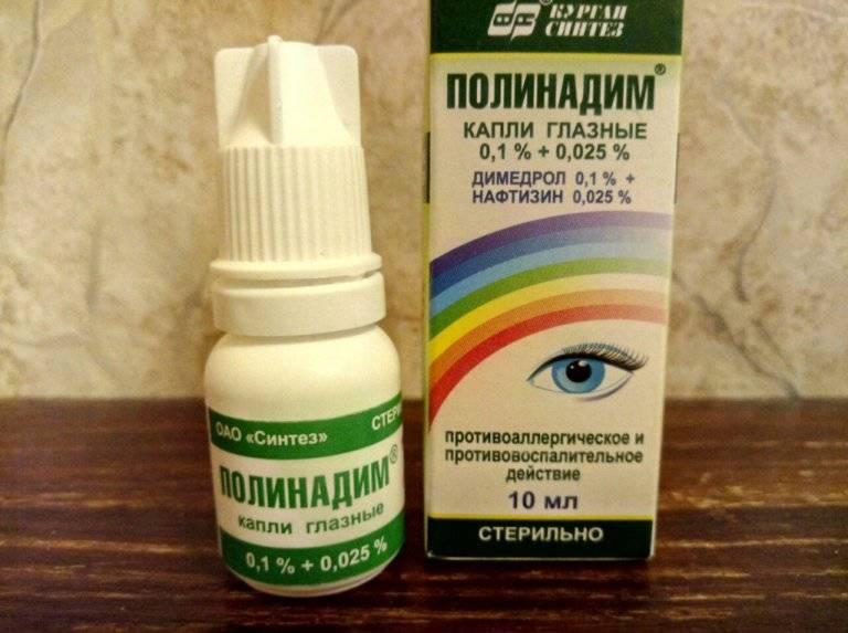 полинадим глазные капли инструкция по применению