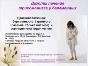 Опасность заражения трихомониазом при беременности и курс лечения