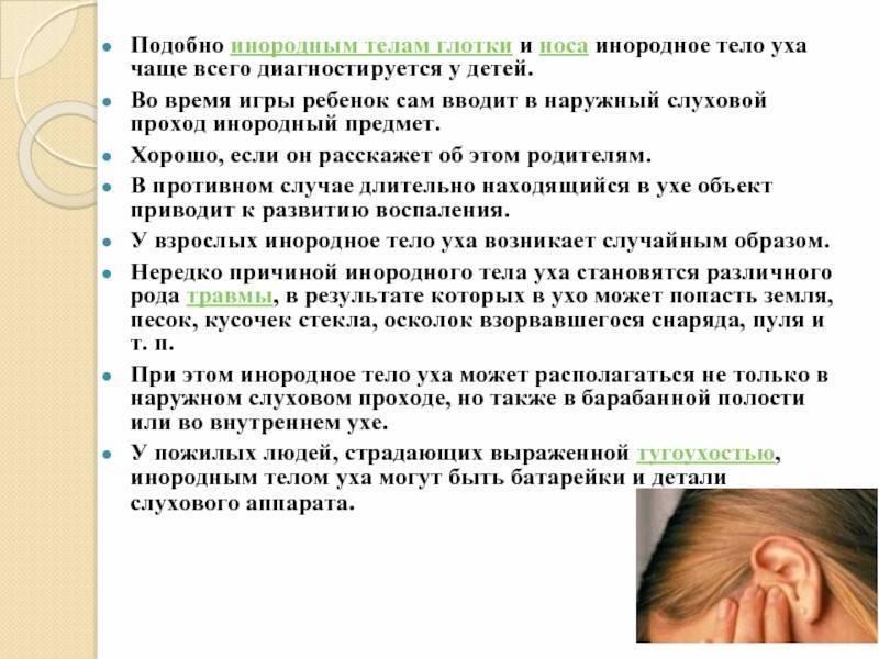 Инородное тело в ухе: что делать, как достать в домашних условиях