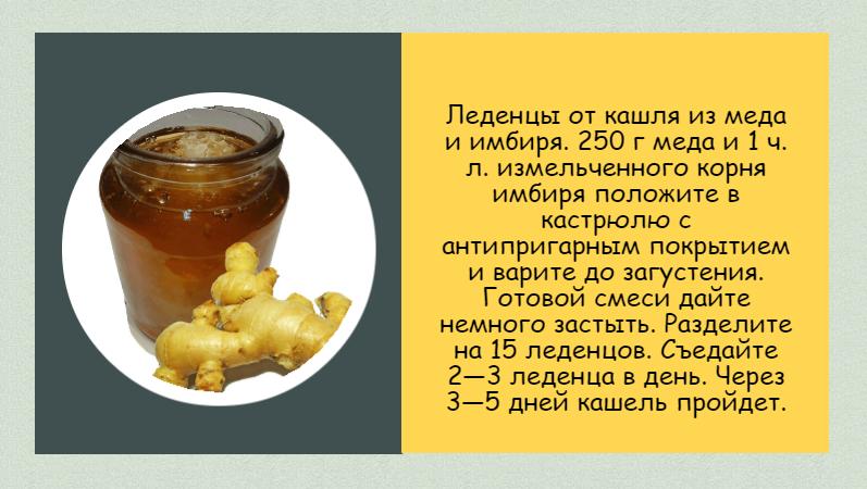 Народные средства от сухого кашля - что делать при сильном сухом кашле, рецепты в домашних условиях