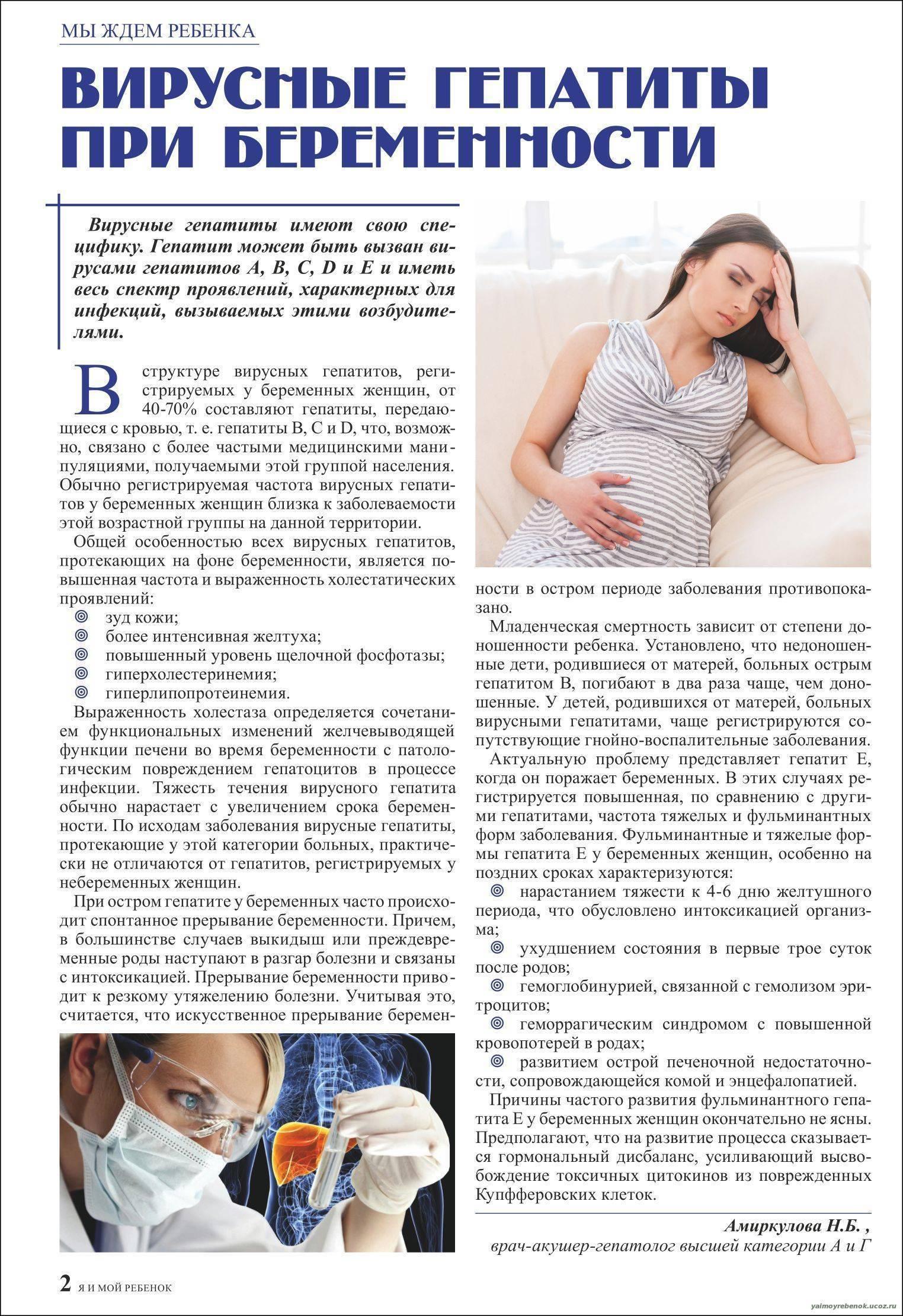 Гепатит при беременности