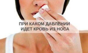кровь из носа причины при давлении