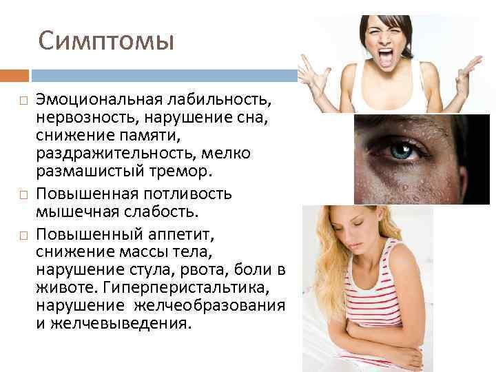 щитовидная железа депрессия