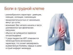 Во время кашля болит грудная клетка и спина