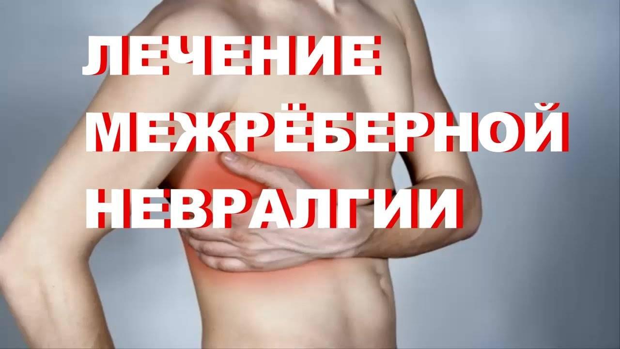 Невралгия - лечение в домашних условиях. симптомы невралгии