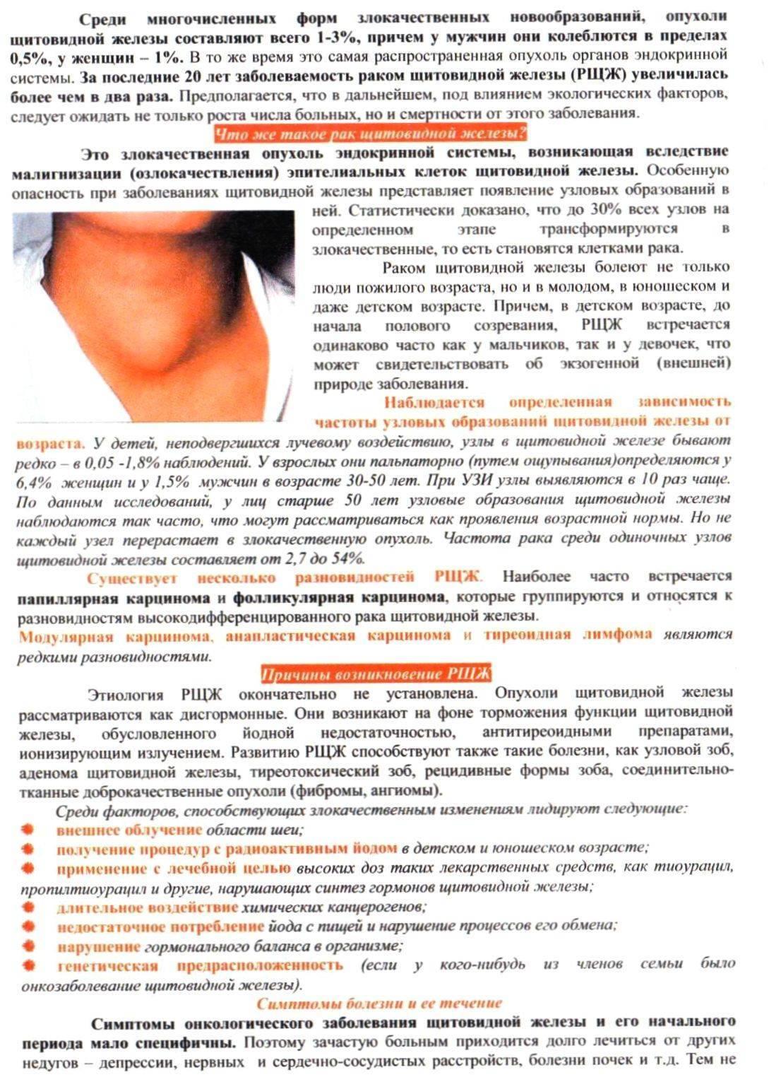 Как оформить инвалидность при заболеваниях щитовидной железы в г.олонец