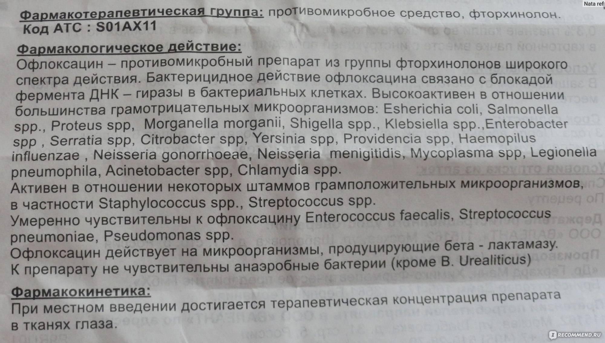 """""""флоксал"""" (мазь глазная) : инструкция, применение, описание препарата"""