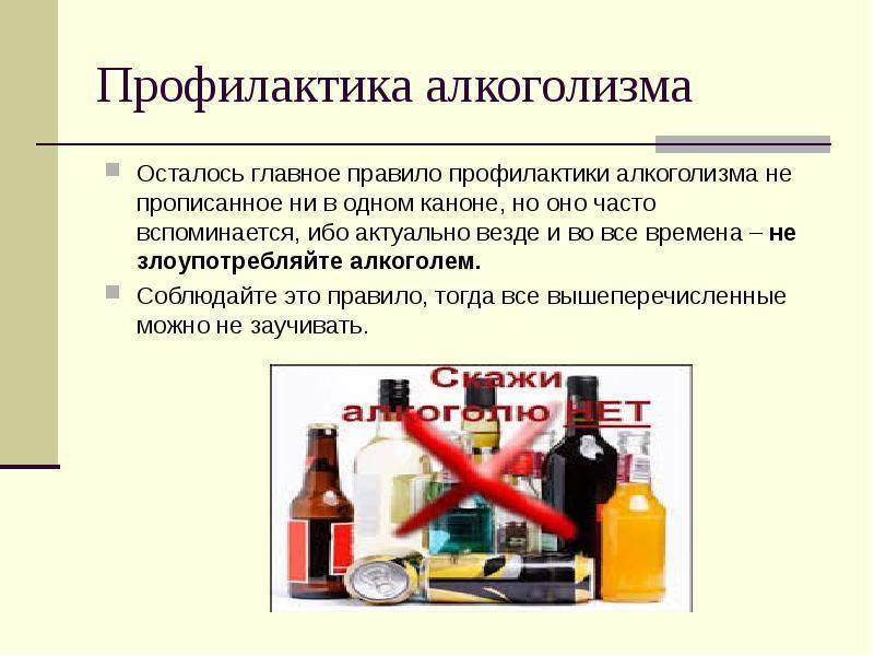 Профилактика алкоголизма среди подростков и молодежи, профилактика в школе