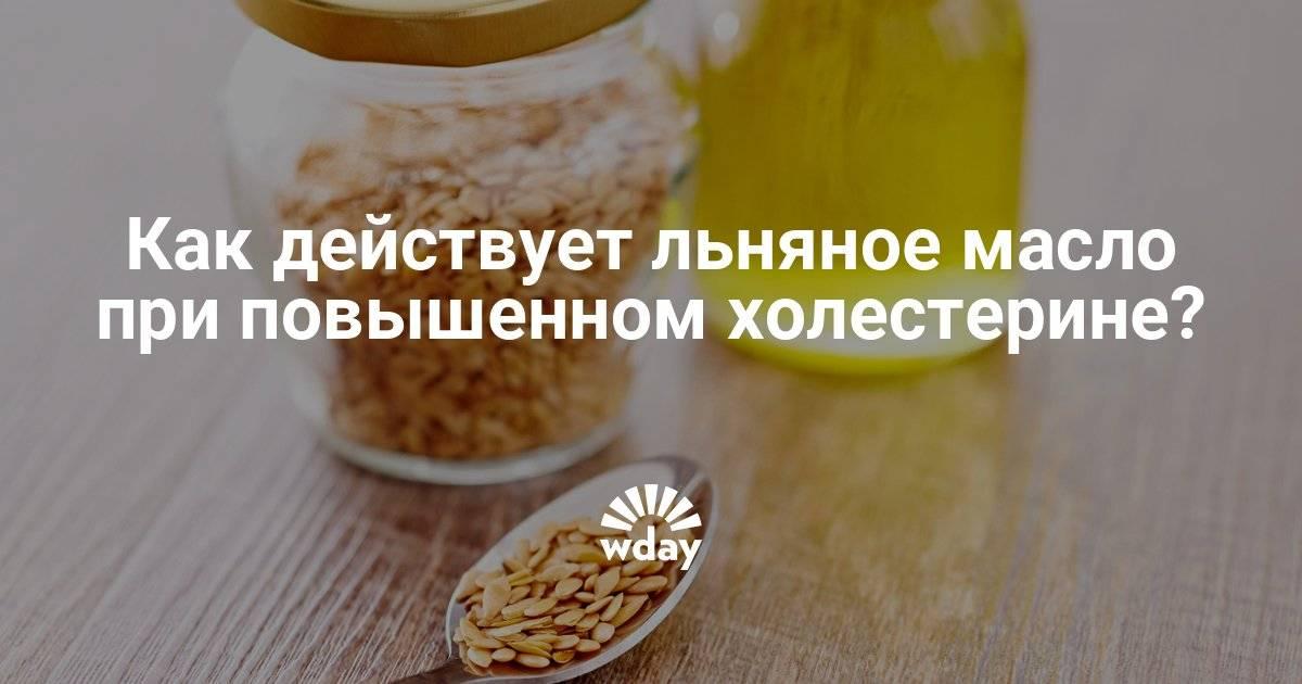 амарантовое масло холестерин