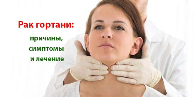 Рак горла: симптомы, лечение