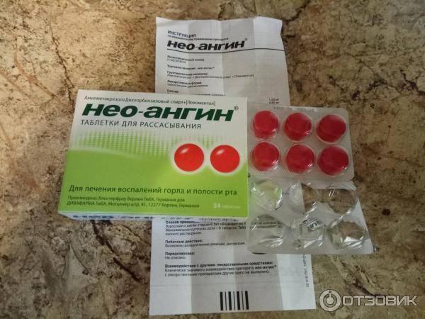 Таблетки для рассасывания при ангине