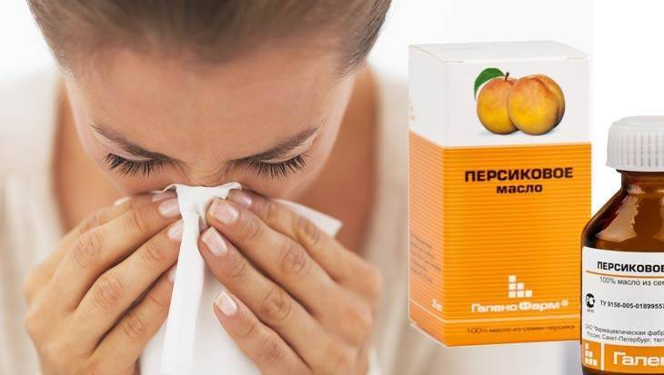 Закапывание абрикосового масла в нос. объясняем, как правильно закапывать абрикосовое масло в нос
