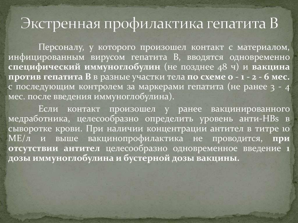 Памятка для медработников: меры экстренной профилактики парентеральных гепатитов и вич-инфекции