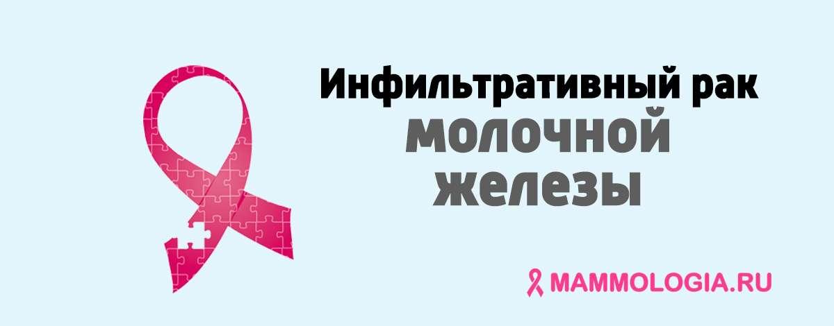 Инфильтративный протоковый рак молочной железы — ooncologiya