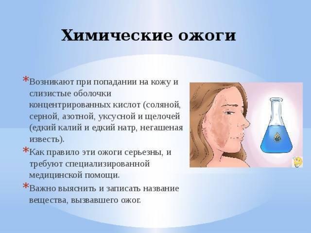 Что делать, если в глаз попала щелочь