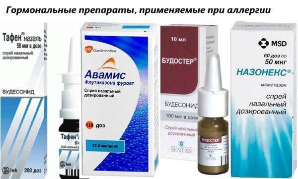 Гормональные капли в нос от насморка: названия лучших препаратов